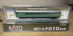 Nゲージ  ナロ10  青大将  2両セット