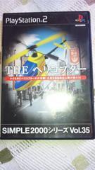 THEヘリコプター♪
