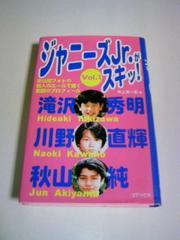 初版本 ジャニーズJr.がスキッ! Vol.1/ジュニアタッキー滝沢秀明、川野、秋山
