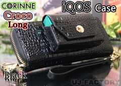 定形外無料 アイコスケース ロングタイプ 掃除ケース付 ブラック 黒 クロコ調  iQOS