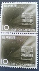 北陸トンネル開通記念10円切手2枚新品未使用品