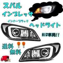 インプレッサ GE / GH / GR / GV 系 LEDファイバーヘッドライト