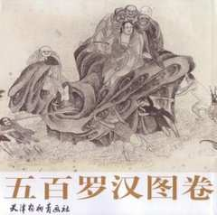 刺青 参考本 五百羅漢図巻 【タトゥー】