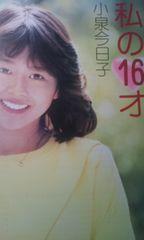 小泉今日子(アナログ・レコードEP)私の16才/三色れもん
