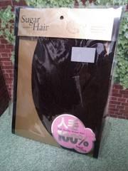 新品◆Suger Hair◆前髪エクステモカブラック人毛100%定価¥1480