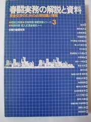 春闘実務の解説と資料〈昭和53年版〉