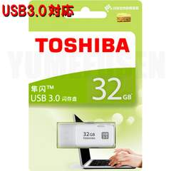 即決新品 東芝製 USBメモリー 32GB パッケージ 高速なUSB3.0対応