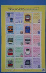 記念切手  鉄道シリーズ第4集    H.28年発行   1.640円