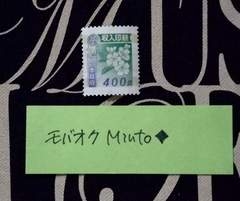 未使用400円収入印紙1枚◆モバペイ歓迎