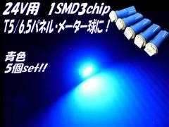 メール便OK!メーター&インパネに!24Vトラック用T5青色SMDLED×5