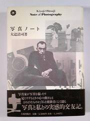 ★大辻清司★「写真ノート」★★伝説的写真評論★絶版★美本★