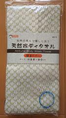 【新品未使用・未開封】天然ボディタオル