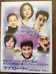 ラブストーリー vol.1  DVD-BOX 4枚組 新品未開封