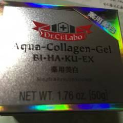 新品シーラボACG美白EX