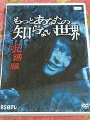 DVD もっとあなたの知らない世界 (DM便82円 )