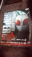 仮面ライダースーパー1リアル1/2ヘッド