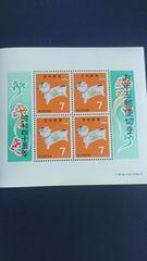 昭和45年お年玉7円切手4枚ミニシート新品未使用品