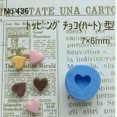 スイーツデコ型◆トッピングチョコ(ハート)◆ブルーミックス・レジン・粘土