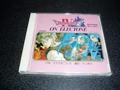 CD「ドラゴンクエストIV(4)/オンエレクトーン」すぎやまこういち