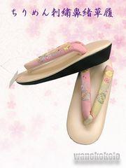 【和の志】可愛い刺繍鼻緒ウレタン草履◇Fサイズ◇UBSF-58