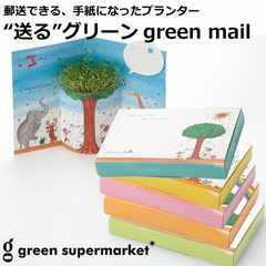 ☆グリーンメール 手紙になったプランター