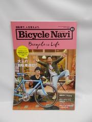 1810 BICYCLE NAVI 2016年 05 月号