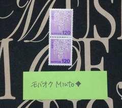 未使用120円普通切手2枚240円分◆モバペイ歓迎