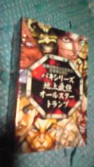 バキ☆シリーズ地上最強オールスタートランプ
