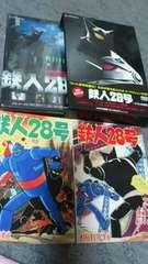 実写映画化『鉄人28号スペシャルBOX』 新品