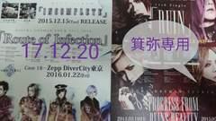 2014〜17年フライヤー5枚&冊子◆良品即決