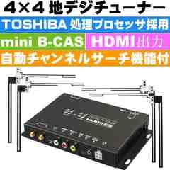 4×4地デジチューナー フィルムアンテナ付属 FT44F max222
