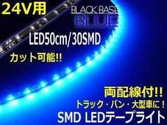 メール便可!トラック用24V/青色ブルーSMDLEDテープライト/50cm