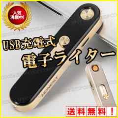 ブラック USB充電式ライター HONEST スリムデザイン シンプル 黒
