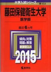 赤本 藤田保健衛生大学 医学部 2015年版 送料185円 即決