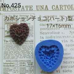 スイーツデコ型◆カボションチョコ(ハート)◆ブルーミックス・レジン・粘土