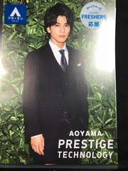 三代目JSB 岩田剛典A4ポスター入りクリアファイル