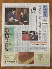 長崎新聞特集◆映画『母と暮せば』5枚 嵐 二宮和也 吉永小百合