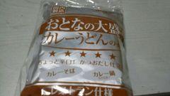 大人の大盛カレーうどんの素  3袋
