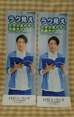嵐 相葉雅紀★日立 縦長ポスター2枚♪販促/非売品♪LED 最新