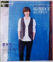 堂本光一(KinKi Kids)★2010.7/26号★オリスタ