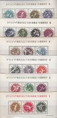 昭和39年東京五輪募金小型シート6枚売り。