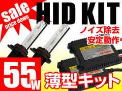 H11 3000K イエロー 黄色 55W HIDキット 送料無料
