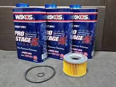 CBX400F WAKO'S オイル&エレメント 新品 CBR400F ジェイド 15W50