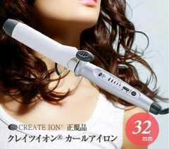サロン専売クレイツイオンカーラー32ミリコテRadyエミリアシャネルアイロンストレートドライヤー巻き髪キティ