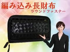 限定◆レザー編み込み財布◆男女兼用◆黒色◆/編長財黒/5