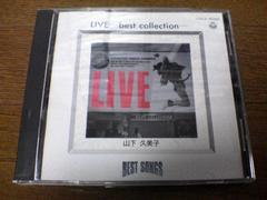 山下久美子CD ベスト・ソングスLIVE BEST
