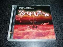 CD「TATUYA ISHII meets アタゴオルは猫の森」DVD付き 石井竜也