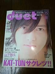 【duet*2006/5月号】山下智久◆ジャニーズ*雑誌 年代物