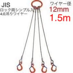 新品 JISロック両シンプル入4点吊ワイヤー 12mm 1.5m