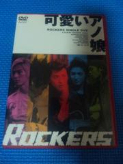 ロッカーズ DVD「可愛いアノ娘」ROCKERS 中村俊介 玉木宏 佐藤隆太